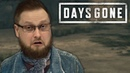 Days Gone 4 ► ВАЖНАЯ БАБКА ► Kuplinov Play 1080p
