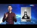 Космическая азбука Щ - Щит ядерный