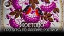 【4K】Прогулка по фабрике декоративной росписи в деревне Жостово