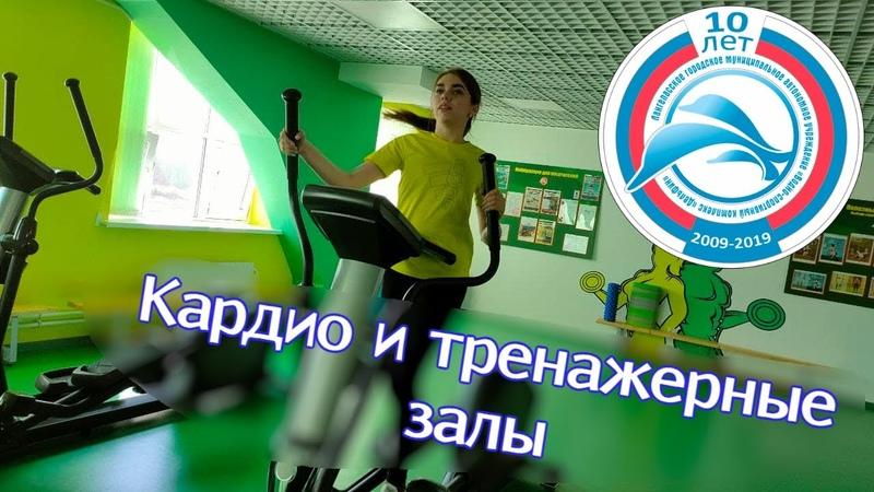 Кардио и тренажерные залы в ВСК Нефтяник и ВСЦ Дельфин