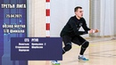 Третья лига 2020/21. 1/8 финала. LTS - РГУП 22 11 д.в., 42 пен.