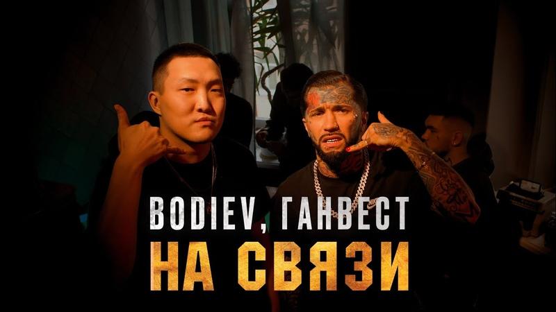 BODIEV, Ганвест - На связи (Премьера клипа, 2021)