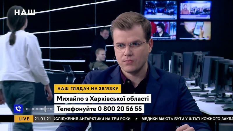 Наш глядач Михайло Подивіться, що агресор робить з українцями – вони живуть краще за нас 21.01.21