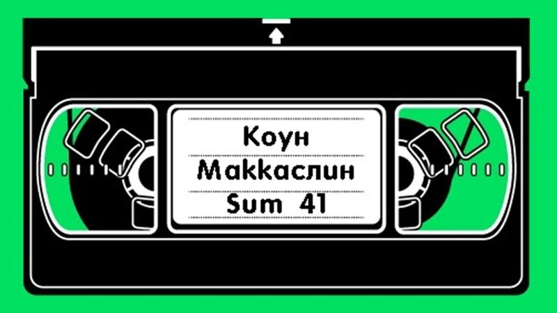 Коун Маккаслин коронавирус школьное время музыка Специально для российского фан сообщества