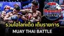 Турнир Muay Thai Battle , 01.03.21, все бои