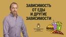 2117. Зависимость от еды и другие зависимости. Дмитрий Троцкий