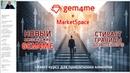 23.02.21 Презентация платформы Gem4me MarketSpace и Квест курса для привлечения клиентов.