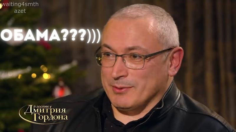 Ходорковский говорит Барак, и сам же говорит Обама
