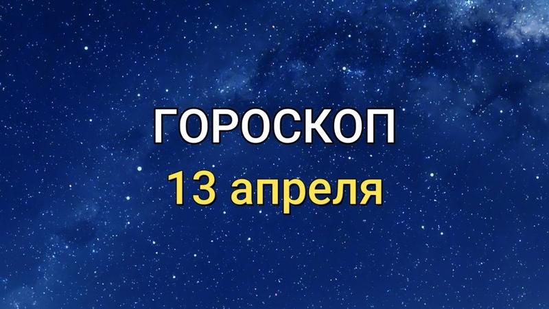 Гороскоп на 13 апреля 2021 года для всех знаков Зодиака