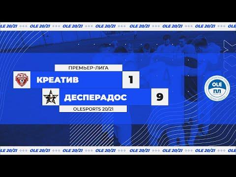 XIV сезон OLE Креатив Десперадос