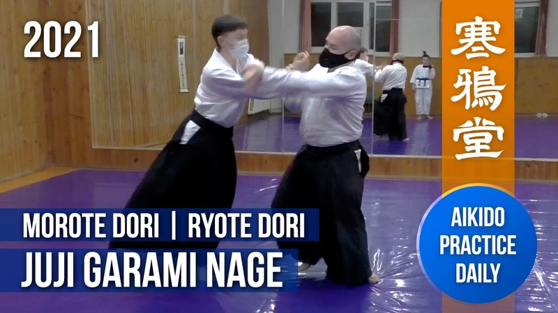 Morote Dori Ryote Dori Juji Garami Nage Aikido practice daily