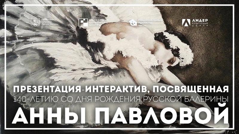 Презентация интерактив посвященная 140 летию со дня рождения русской балерины Анны Павловой
