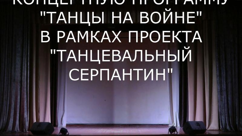 Театрализованная концертная программа «Танцы на войне»