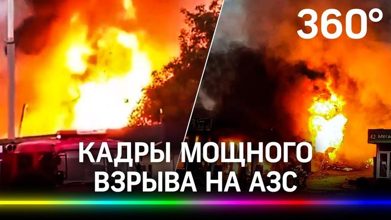 Взрыв в Таджикистане Взлетела на воздух АЗС в столице страны Душанбе видео