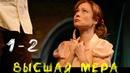 Суровый фильм про бывшую заключенную Высшая мера Мама в законе Русские детективы