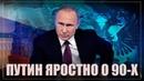Путин с невиданной яростью обрушился на времена Ельцина