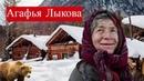 Агафья Лыкова Последние новости Ссора из за отшельницы Тулеева и Зимина бывших губернаторов