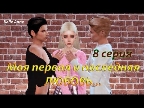 The Sims 4 сериал Моя первая и последняя ЛЮБОВЬ 8 серия