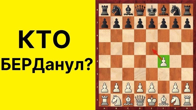 Шахматы Дебют БЕРДА за белых Школа шахмат d4 d5