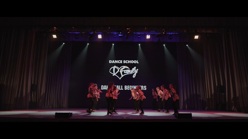 Dancehall Beginners | ШЕСТОЙ Отчётный концерт Школы танцев Dance Family