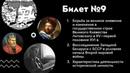 Билет 9 История Беларуси Выпускной экзамен