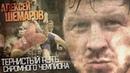 ВОЛЬНАЯ БОРЬБА Цена чемпионских медалей / АЛЕКСЕЙ ШЕМАРОВ 1