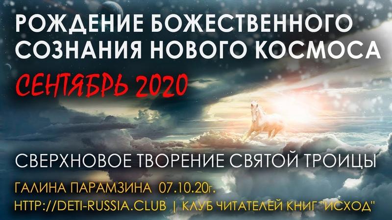 178 Рождение Божественного Сознания нового Космоса Сентябрь 2020г