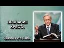 Послание креста. Чарльз Стэнли. Христианские проповеди.