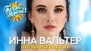 Инна Вальтер - Глупая молодость - Новые видеоклипы