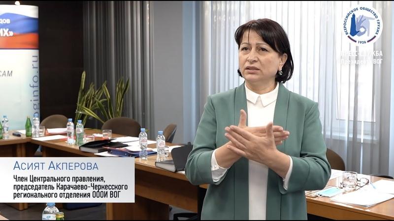 Новое ЦП ВОГ - Асият Акперова
