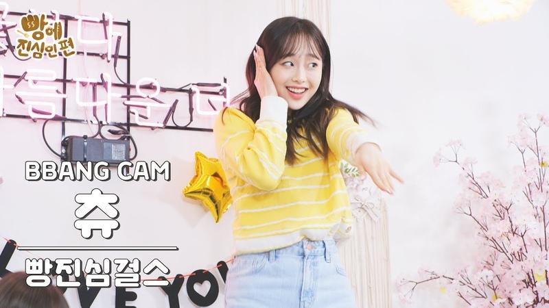 LOONA Chuu танцует Brave Girls Rollin на шоу Bread Is My Life ведущая Yoojung Weki Meki