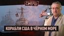 ⚡Срочно Корабли США в Чёрном море Донбасс в шаге от войны Турция поддерживает Украину СМЕРШ