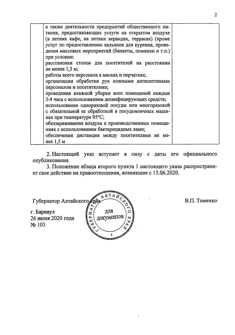 В Алтайском крае разрешили работу летних веранд в кафе и ресторанах