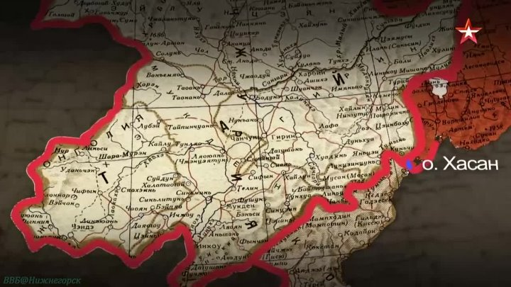 «Подвиг на Халхин-Голе» (2 серия) (Документальный, история, война, исследования, ЗВЕЗДА, 2019)
