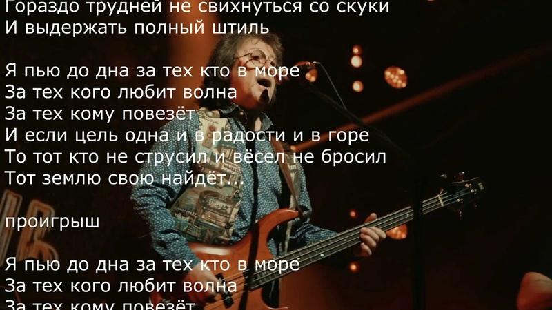 Павел Спивак музыка без границ проект Группа Машина времени за тех кто в море кавер