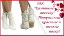МК Каминные носочки Потрясающе красивые и теплые носки!Полный Мастер - класс! вязание