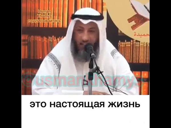 Шейх Усман аль-Хамис - Будь в Дунья как чужестранец