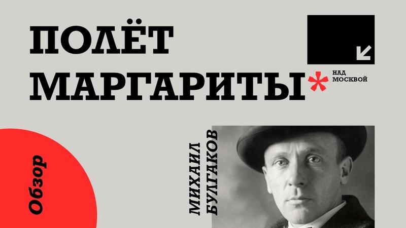 Полёт Маргариты над Москвой 🌟Мастер и Маргарита М А Булгаков 🔮Sasha loves Books