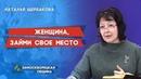 ЖЕНЩИНА, ЗАЙМИ СВОЕ МЕСТО Христианские проповеди АСД Наталья Щербакова 06.03.2021