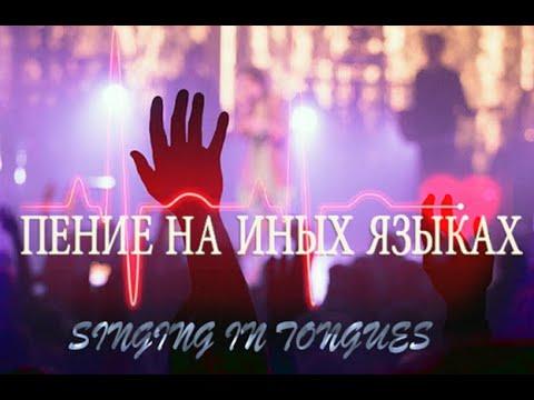 ПЕНИЕ НА ИНЫХ ЯЗЫКАХ - SINGING IN TONGUES Погружение WORSHIP Soaking
