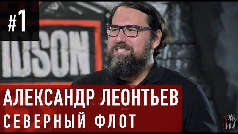 АЛЕКСАНДР РЕНЕГАТ ЛЕОНТЬЕВ. СЕВЕРНЫЙ ФЛОТ