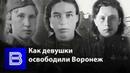 Разведчицы, зенитчицы, санитарки Как девушки освободили Воронеж