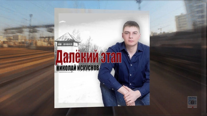 Далёкий этап -исп Николай Искуснов авт слов Андрей Туранин . Песня просто Класс .