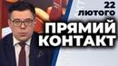 Шарій і СБУ / Уруський і Кадиров / Пандемія і Буковель ПРЯМИЙ КОНТАКТ з Тарасом Березовцем