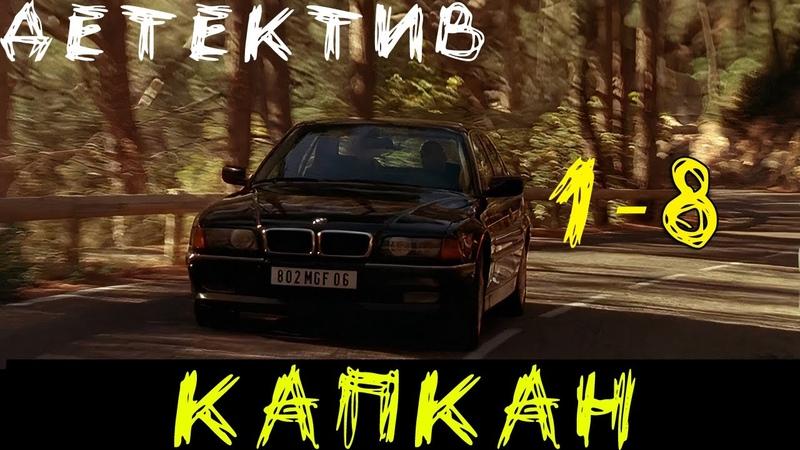 Улетный фильм про воров в законе Капкан Государственная защита Русские детективы