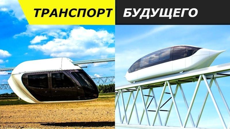 SkyWay – транспорт будущего