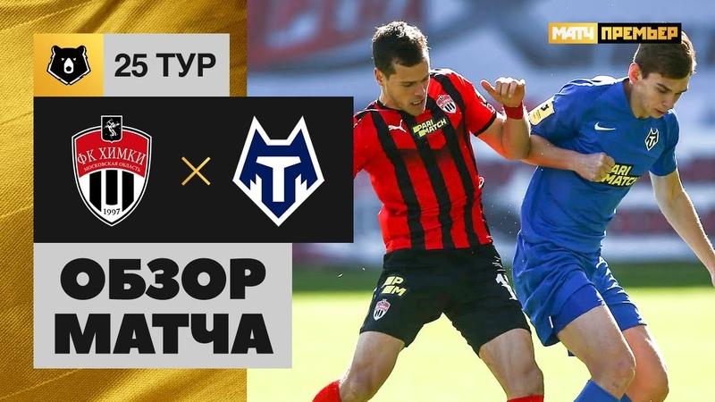 Видео Химки - Тамбов | обзор матча смотреть онлайн