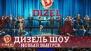Дизель Шоу 2021 Новый Выпуск🔥 Лучшие приколы 2021 Дизель cтудио