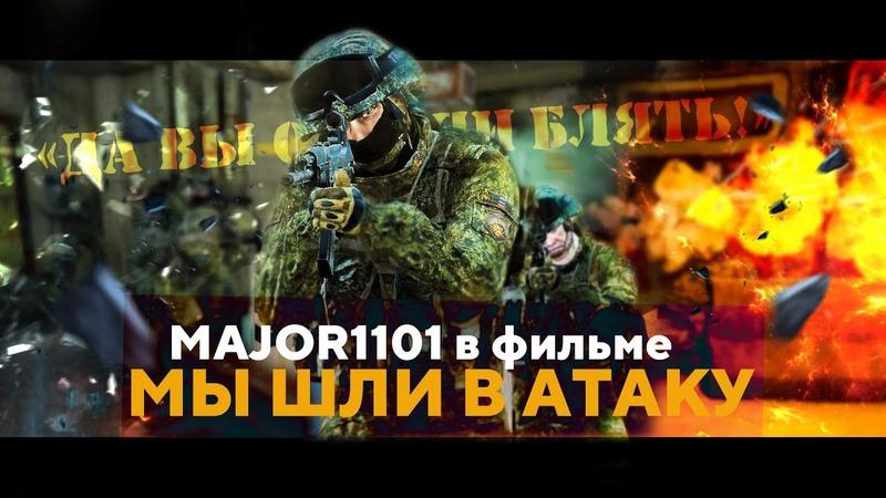 МЫ ШЛИ В АТАКУ остросюжетный блокбастер в главных ролях major1101