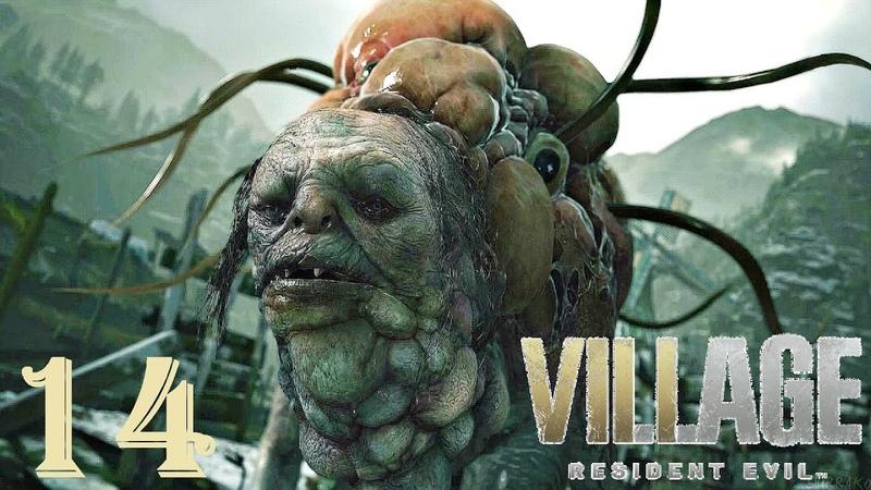 Resident Evil Village Прохождение Часть 14 ПОВЕЛИТЕЛЬ БОЛОТ